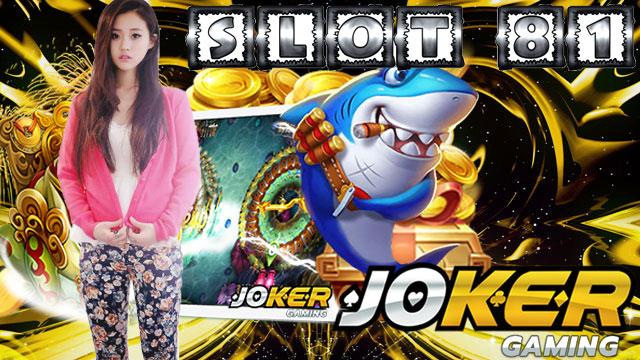 permainan-tembak-ikan-online-uang-asli-di-joker123